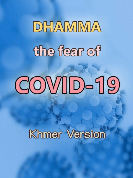 Dhamma the fear of COVID-19 Khmer Version
